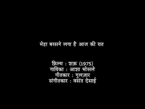 Megha Barasne Laga Hai Lyrics - Asha Bhosle