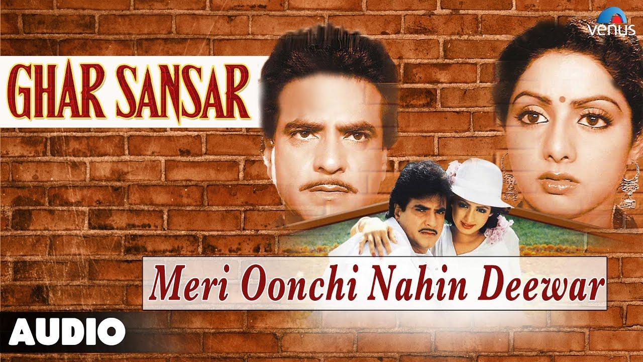 Meri Oonchi Nahin Deewar Lyrics - Alka Yagnik