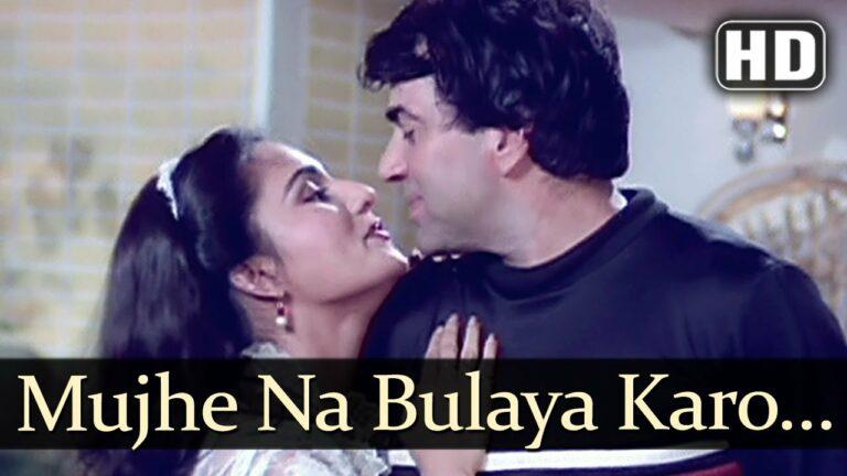 Mujhe Na Bulaya Karo Lyrics - Anand Bakshi, Asha Bhosle, Kishore Kumar