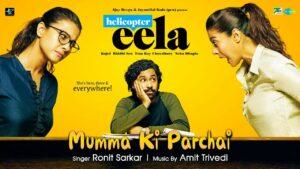 Mumma Ki Parchai Lyrics - Ronit Sarkar