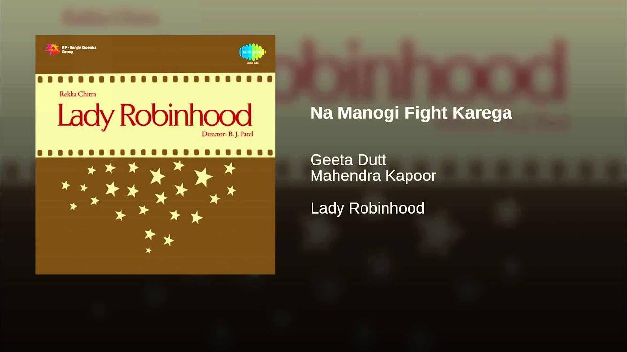 Na Maanogi Fight Karenga Lyrics - Geeta Ghosh Roy Chowdhuri (Geeta Dutt), Mahendra Kapoor
