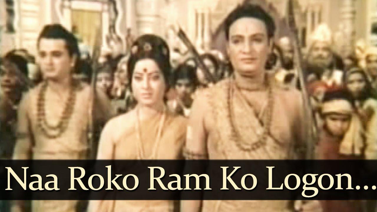Na Roko Ram Lyrics - Mohammed Rafi