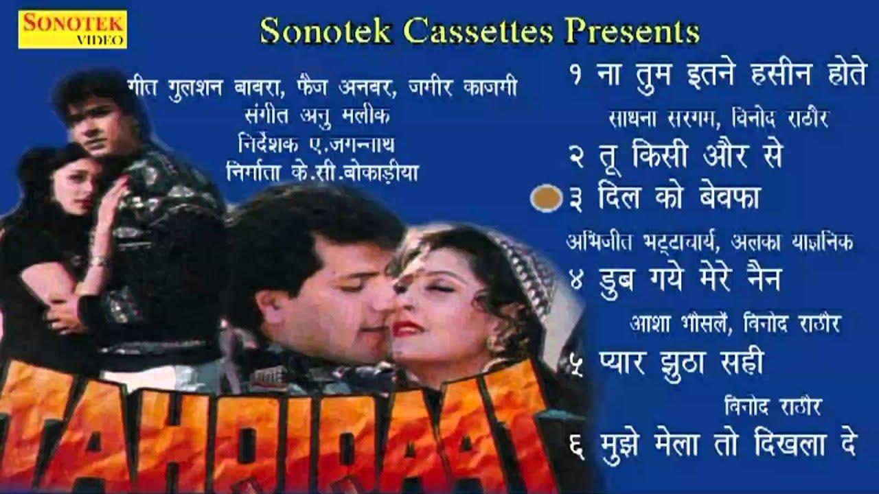 Na Tum Itni Haseen Hoti Lyrics - Sadhana Sargam, Vinod Rathod
