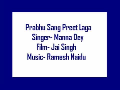 Parbhu Sang Preet Laga Re Lyrics - Prabodh Chandra Dey (Manna Dey)
