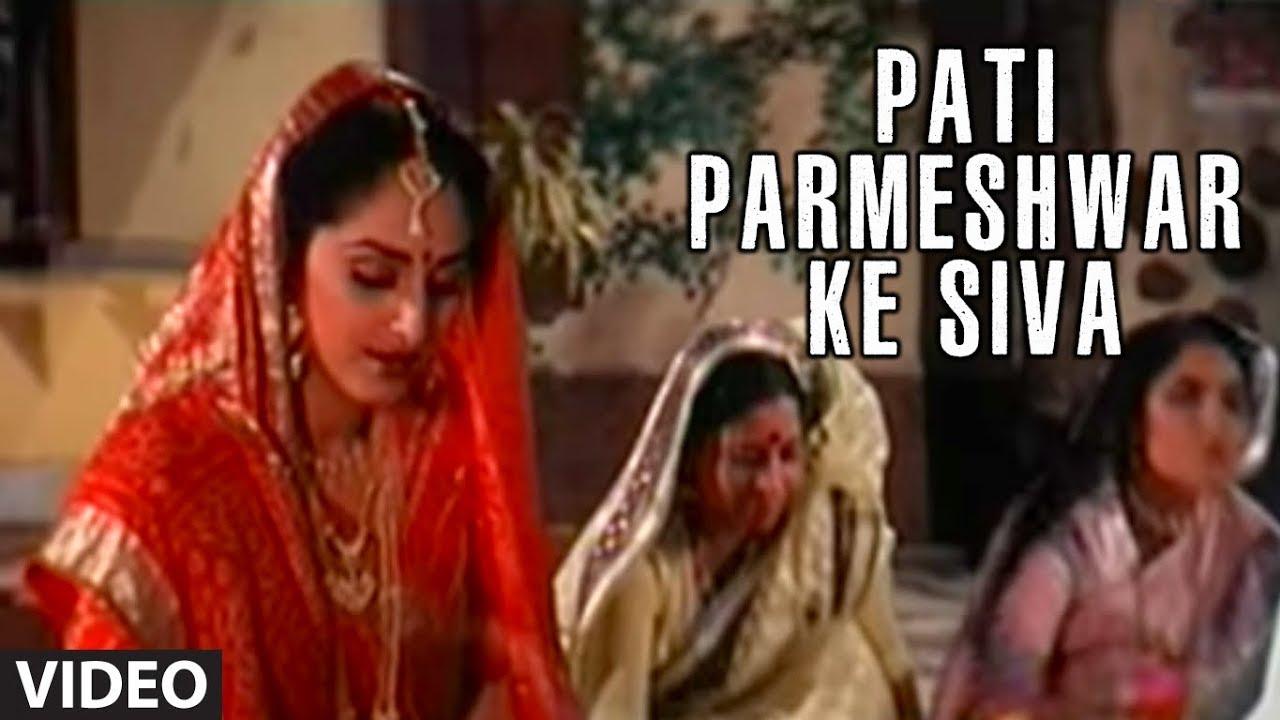 Pati Parmeshwar Ke Siva Lyrics - Lata Mangeshkar