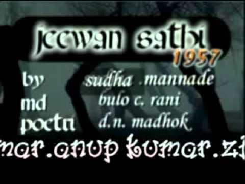 Peepal Tale Ghar Mera Lyrics - Prabodh Chandra Dey (Manna Dey), Sudha Malhotra