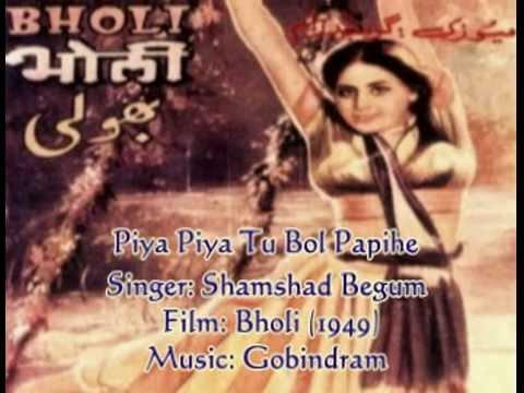 Piya Piya Tu Bol Papiha Lyrics - Shamshad Begum