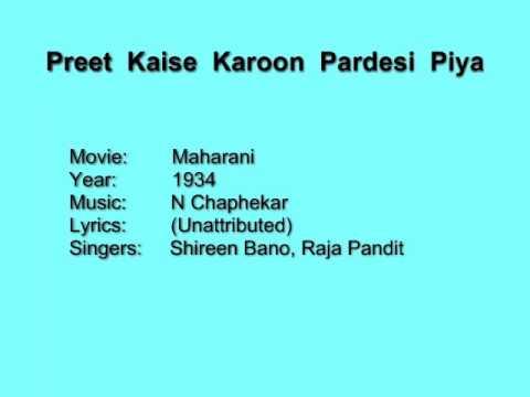 Preet Kaise Karu Lyrics - Raja Pandit