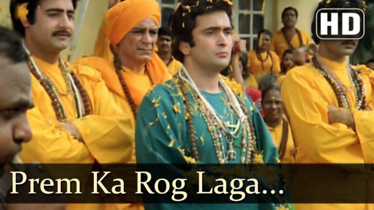 Prem Ka Rog Laga Lyrics - Kishore Kumar