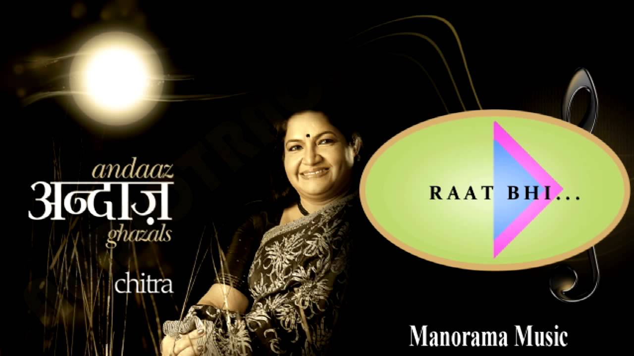 Raat Bhi Lyrics - Krishnan Nair Shantakumari Chitra (K.S. Chitra)