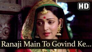 Rana Ji Main To Govind Ke Gun Lyrics - Vani Jairam