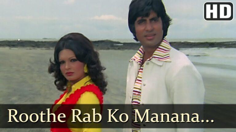 Ruthe Rab Ko Manana Lyrics - Asha Bhosle, Mohammed Rafi