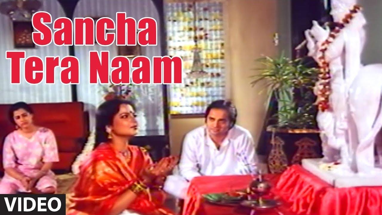 Sancha Tera Naam Lyrics - Anuradha Paudwal