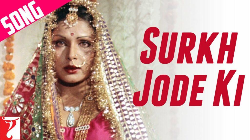 Surkh Jode Ki Yeh Jagmagahat Lyrics - Lata Mangeshkar