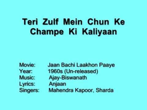 Teri Zulf Mein Chunke Lyrics - Mahendra Kapoor, Sharda Sinha