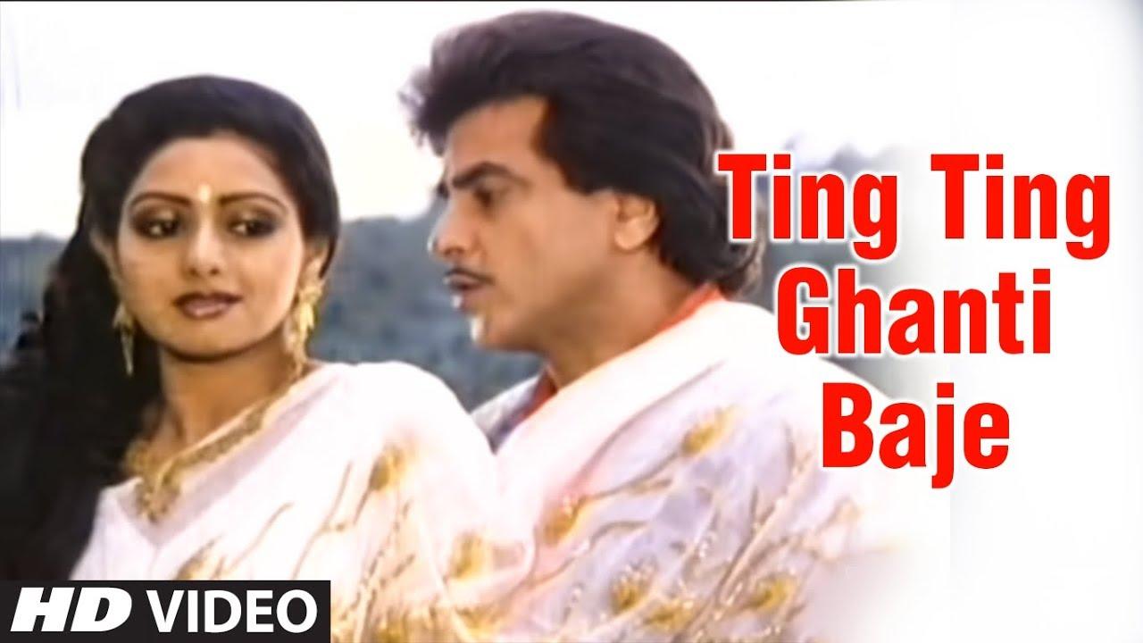 Ting Ting Ghanti Lyrics - Asha Bhosle, Kishore Kumar