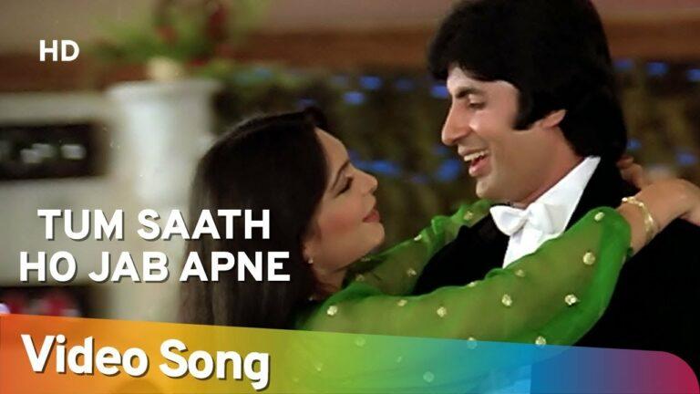 Tum Saath Ho Jab Apne Lyrics - Asha Bhosle, Kishore Kumar