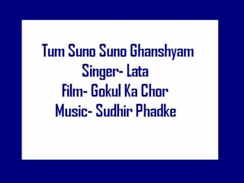 Tum Suno Suno Ghanshyam Lyrics - Lata Mangeshkar