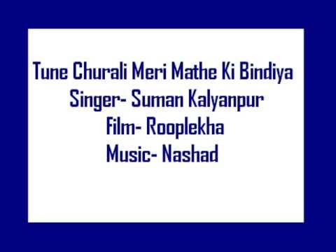 Tune Chura Li Lyrics - Suman Kalyanpur