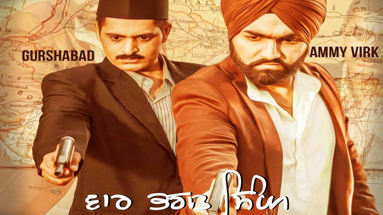 Vaar Bhagat Singh (Title) Lyrics - Ammy Virk, Gurshabad