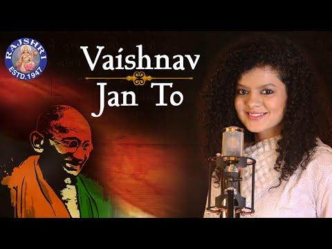 Vaishnav Jan To Lyrics - Palak Muchhal