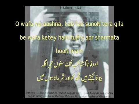 Yaad Mein Teri Jahaan Lyrics - Mukhtar Begum, Ramzan Khan
