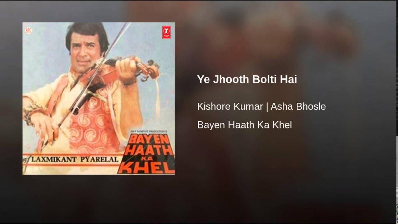 Ye Jhoot Bolti Hai Lyrics - Asha Bhosle, Kishore Kumar