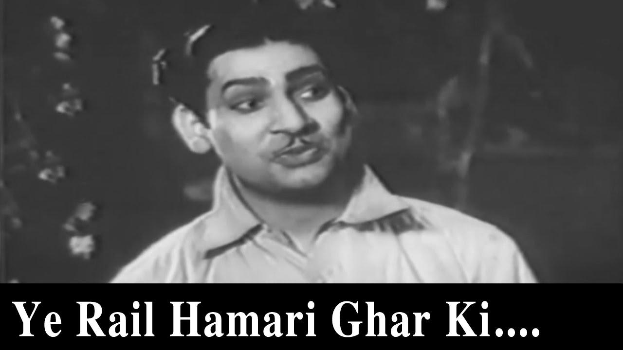 Ye Rail Hamaare Ghar Ki Lyrics - Prem Adib, Rajkumari Dubey
