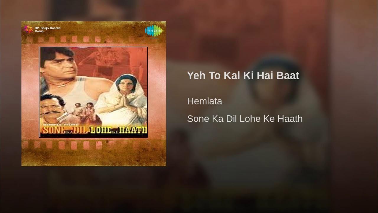 Yeh To Kal Ki Hai Baat Lyrics - Hemlata (Lata Bhatt)