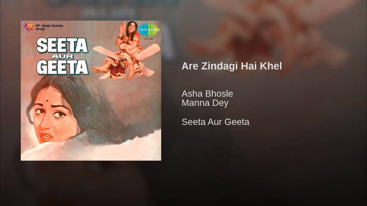 Zindagi Hai Khel Lyrics - Asha Bhosle, Prabodh Chandra Dey (Manna Dey)