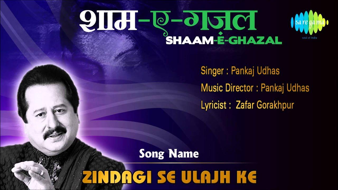 Zindagi Se Ulajh Ke Lyrics - Pankaj Udhas