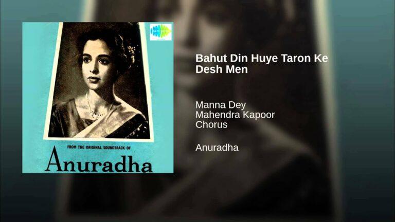 Bahut Din Huye Taaron Lyrics - Lata Mangeshkar, Mahendra Kapoor, Prabodh Chandra Dey (Manna Dey)