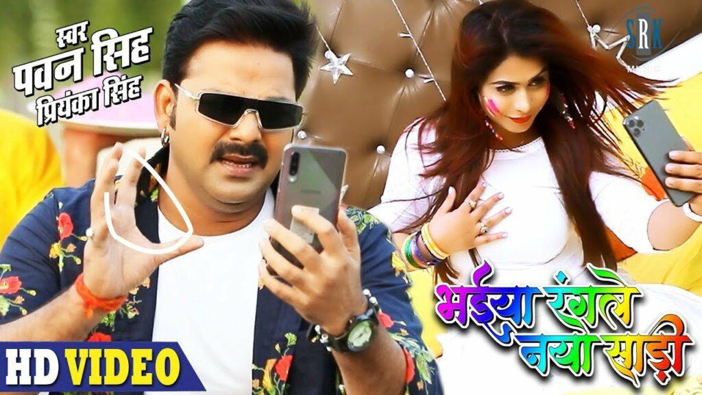 Bhaiya Rangle Naya Saari Lyrics - Pawan Singh, Priyanka Singh