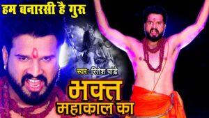Bhakt Mahakal Ka Lyrics - Ritesh Pandey