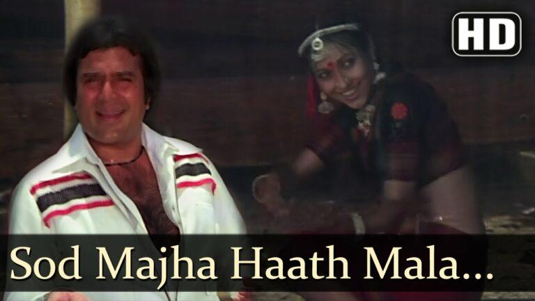 Chhod Maza Lyrics - Amit Kumar, Asha Bhosle