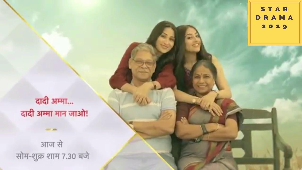 Dadi Amma...Dadi Amma Maan Jaao! (Title) Lyrics