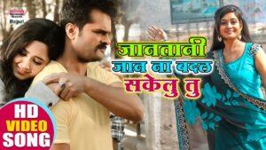 Jana Tani Jaan Na Badal Sakelu Tu Lyrics - Khesari Lal Yadav
