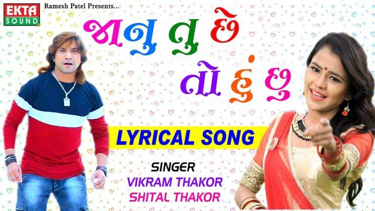 Janu Tu Chhe To Hu Chhu Lyrics - Vikram Thakor, Shital Thakor