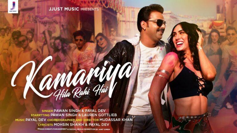 Kamariya Hila Rahi Hai Lyrics - Pawan Singh, Payal Dev