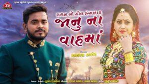 Lagan No Dhol Hambhalay Janu Na Vah Ma Lyrics - Aakash Thakor
