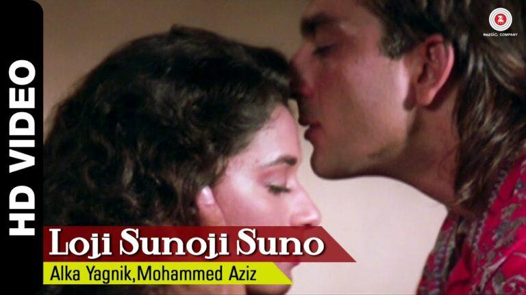 Loji Sunoji Lyrics - Alka Yagnik, Mohammed Aziz