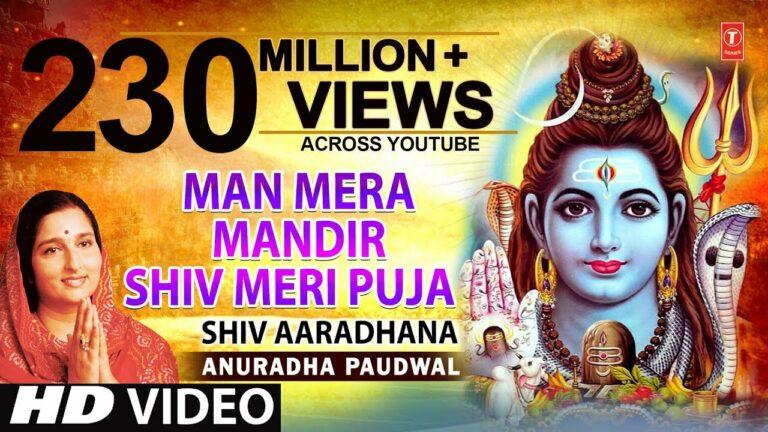 Man Mera Mandir Shiv Meri Puja Lyrics - Anuradha Paudwal