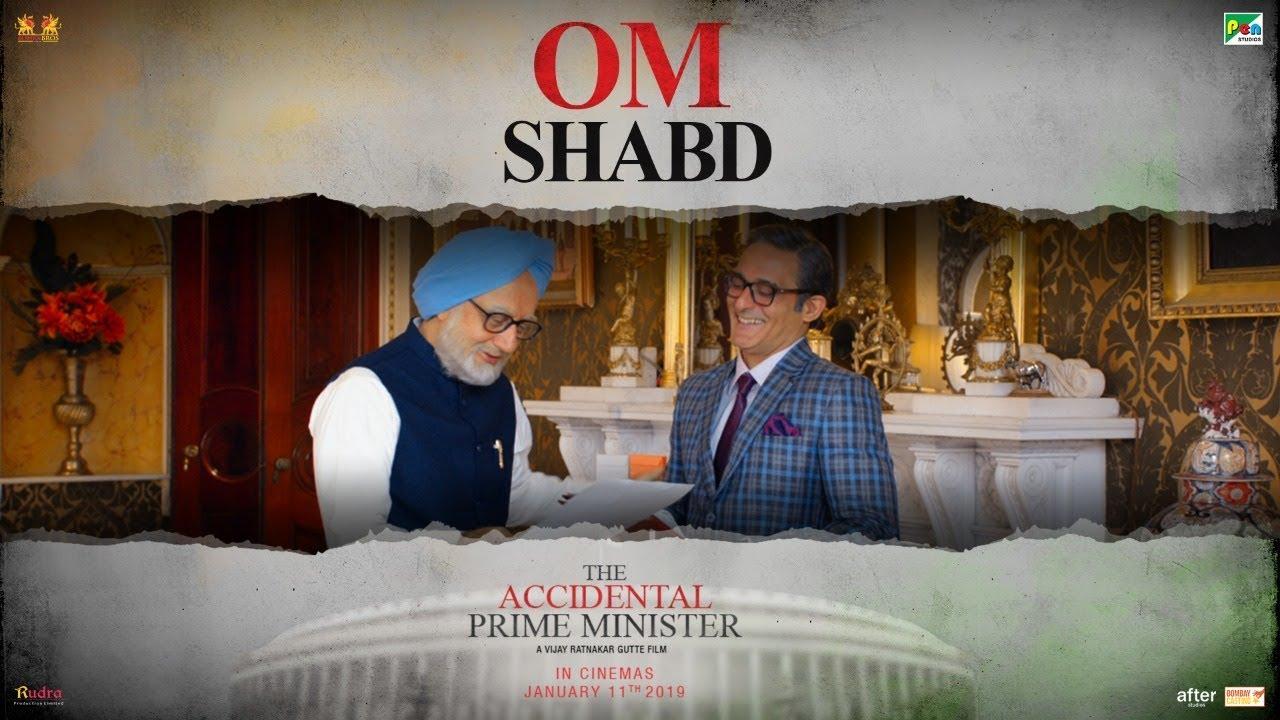 Om Shabd Lyrics - Sadhu Tiwari