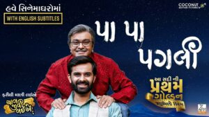 Pa Pa Pagli Lyrics - Sonu Nigam, Sachin Sanghvi, Jigar Saraiya