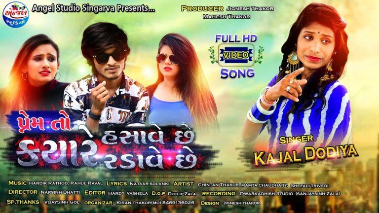 Prem To Kyare Hasave Chhe Kyare Radave Chhe Lyrics - Kajal Dodiya
