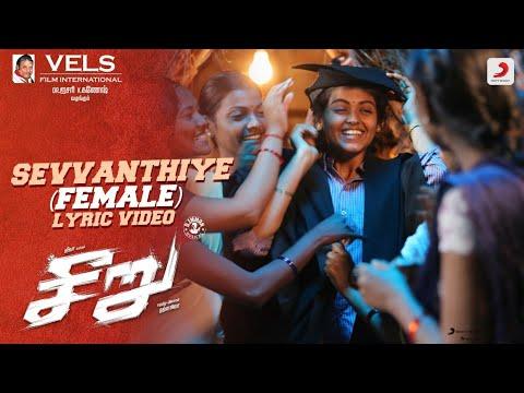 Sevvanthiye (Female Version) Lyrics - Vaikom Vijayalakshmi