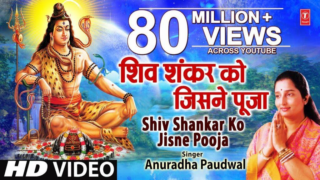 Shiv Shankar Ko Jisne Pooja Lyrics - Anuradha Paudwal