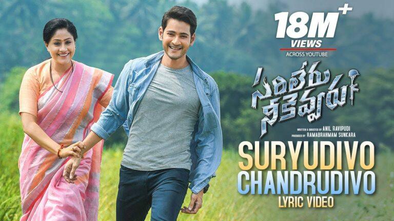 Suryudivo Chandrudivo Lyrics - B Praak