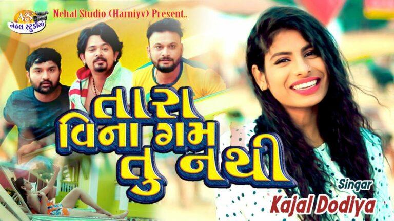 Tara Vina Gamtu Nathi Lyrics - Kajal Dodiya