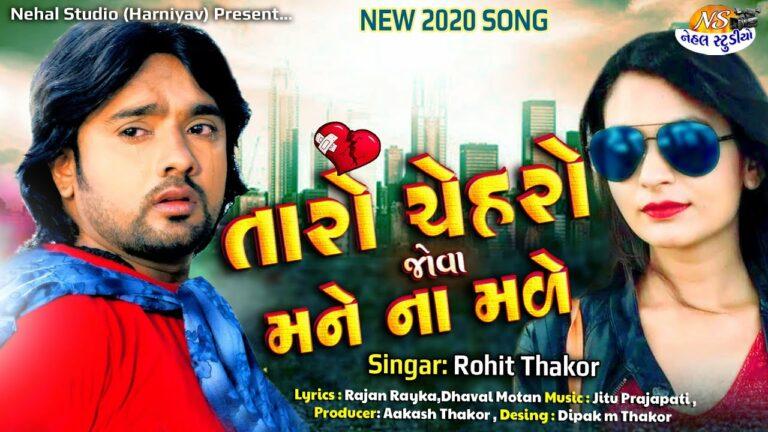 Taro Cheharo Jova Na Made Lyrics - Rohit Thakor